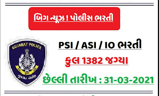 GPSC Gujarat Police Recruitment 2021 丨Apply Online for 1382 PSI, ASI & Other Posts
