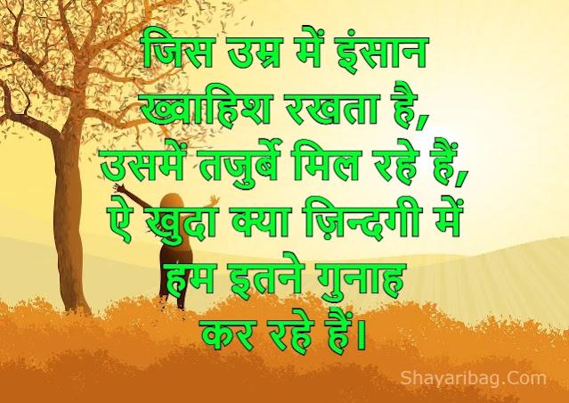 Latest Shayari On Life In Hindi New