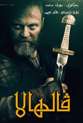 Valhalla - The Legend of Thor (2019)