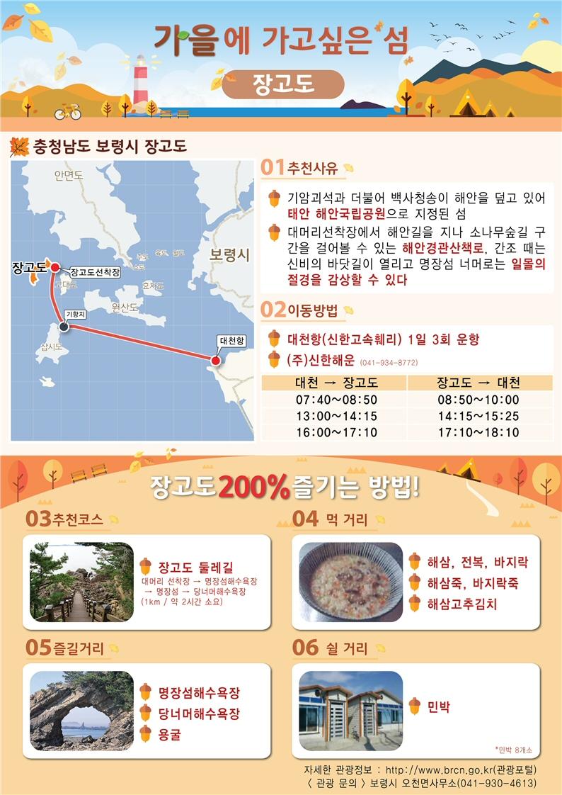 가을에 가고싶은 섬, 걸으며 산림욕을 즐기는 '장고도' (충남 보령시)