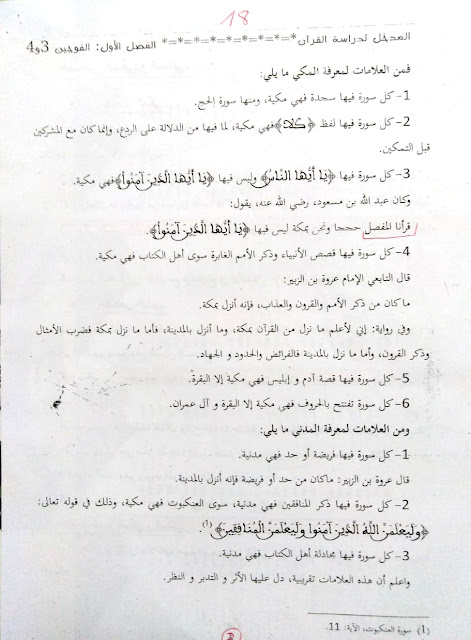 محاضرات مدخل لدراسة القرآن ( المحاضرة 4)