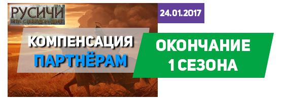 В игре rusichi-game.ru закончился 1 сезон