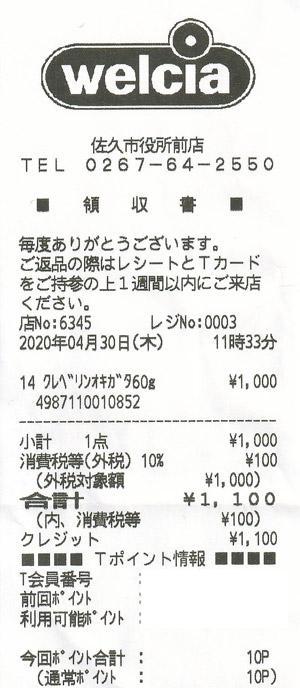 ウエルシア 佐久市役所前店 2020/4/30 のレシート