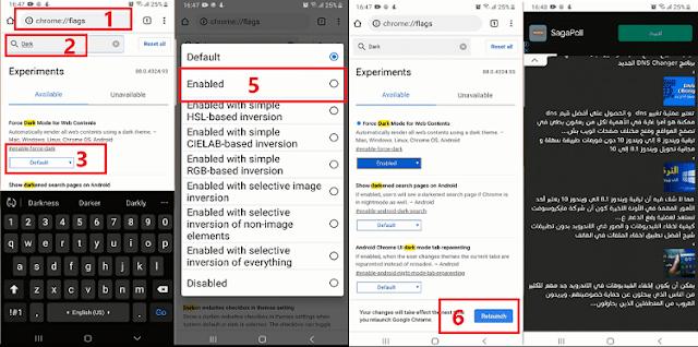 تفعيل الوضع المظلم في جوجل كروم للكمبيوتر والهاتف