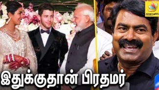 Seeman Troll Modi | Priyanka Chopra Wedding