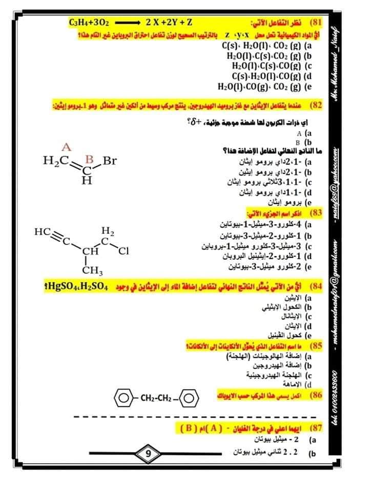 مراجعة الكيمياء العضويه للصف الثالث الثانوي 9