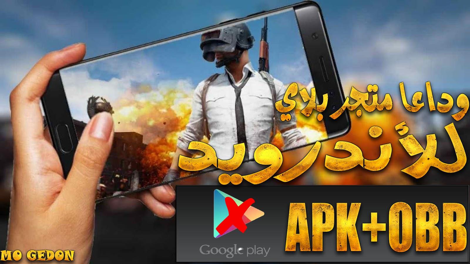 تحميل لعبة pubg mobile علي محاكي LD player للأجهزة الضعيفة 2