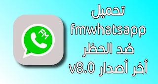تحميل تطبيق FMWhatsApp v8.0 Apk-تحميل FMWhatsApp Apk - الإصدار 8.0 لنظام Android [Anti-Ban]