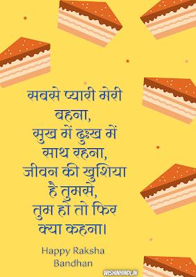 Happy Raksha Bandhan wishes and raksha bandhan images with quotes