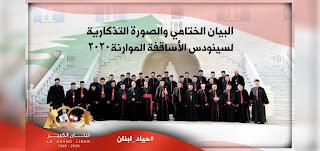 البيان الختامي لسينودس أساقفة الكنيسة المارونية (من 26 إلى 31 تشرين الأول 2020)