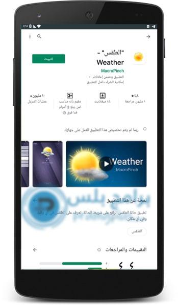 تثبيت تطبيق الطقس