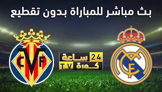 مشاهدة مباراة ريال مدريد وفياريال بث مباشر بتاريخ 23-05-2021 الدوري الاسباني