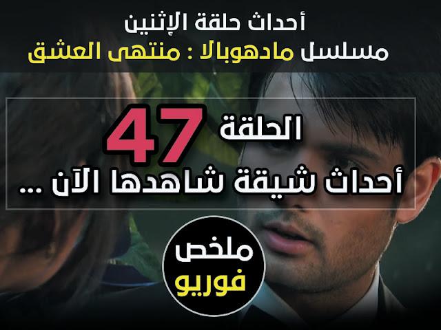 الحلقة 47 مادهوبالا منتهى العشق - حلقة اليوم الاثنين 28/11/2016