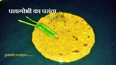 पत्तागोभी का पराठा बनाने की विधि - cabbage paratha recipe - how to make cabbage paratha