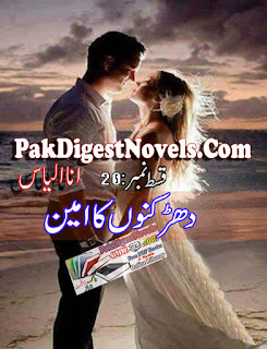 Dharkanon Ka Ameen Episode 20 By Ana Ilyas Free Download Urdu Novel Pdf