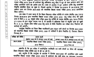 STET 2019 exam date announced by BSEB
