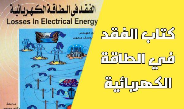 كتاب الفقد في الطاقة الكهربائية
