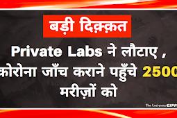 लखनऊ के 8 Private Labs में काम ठप