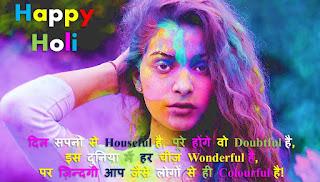Happy Holi Romantic Shayari Status in Hindi
