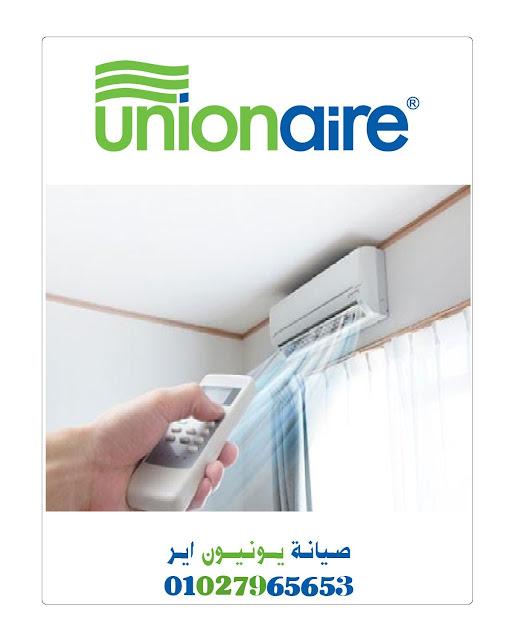 نصائح للحفاظ علي تكييف Unionaire - ارقام صيانة تكييفات يونيون اير الخط الساخن