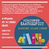 Βιβλιοθήκη – «παράθυρο στη γνώση» αποκτά το Ελατοχώρι - Εγκαίνια αύριο Κυριακή 21 Ιουνίου & ώρα 18:30