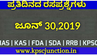 SBK KANNADA DAILY CURRENT AFFAIRS QUIZ JUNE 30,2019