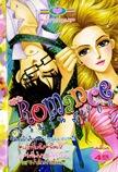 การ์ตูน Romance เล่ม 208