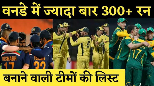 वनडे में सबसे ज्यादा बार 300 रन बनाने वाली टीमों की लिस्ट