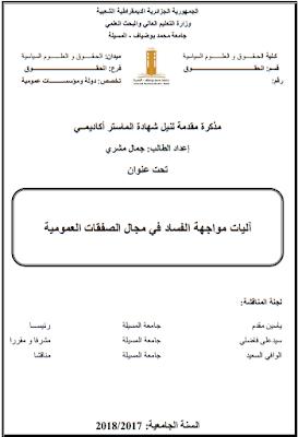 مذكرة ماستر: آليات مواجهة الفساد في مجال الصفقات العمومية PDF