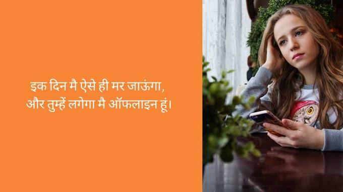 Top Best Love Shayari Hindi Me ( लव वाली शायरी ) -2021