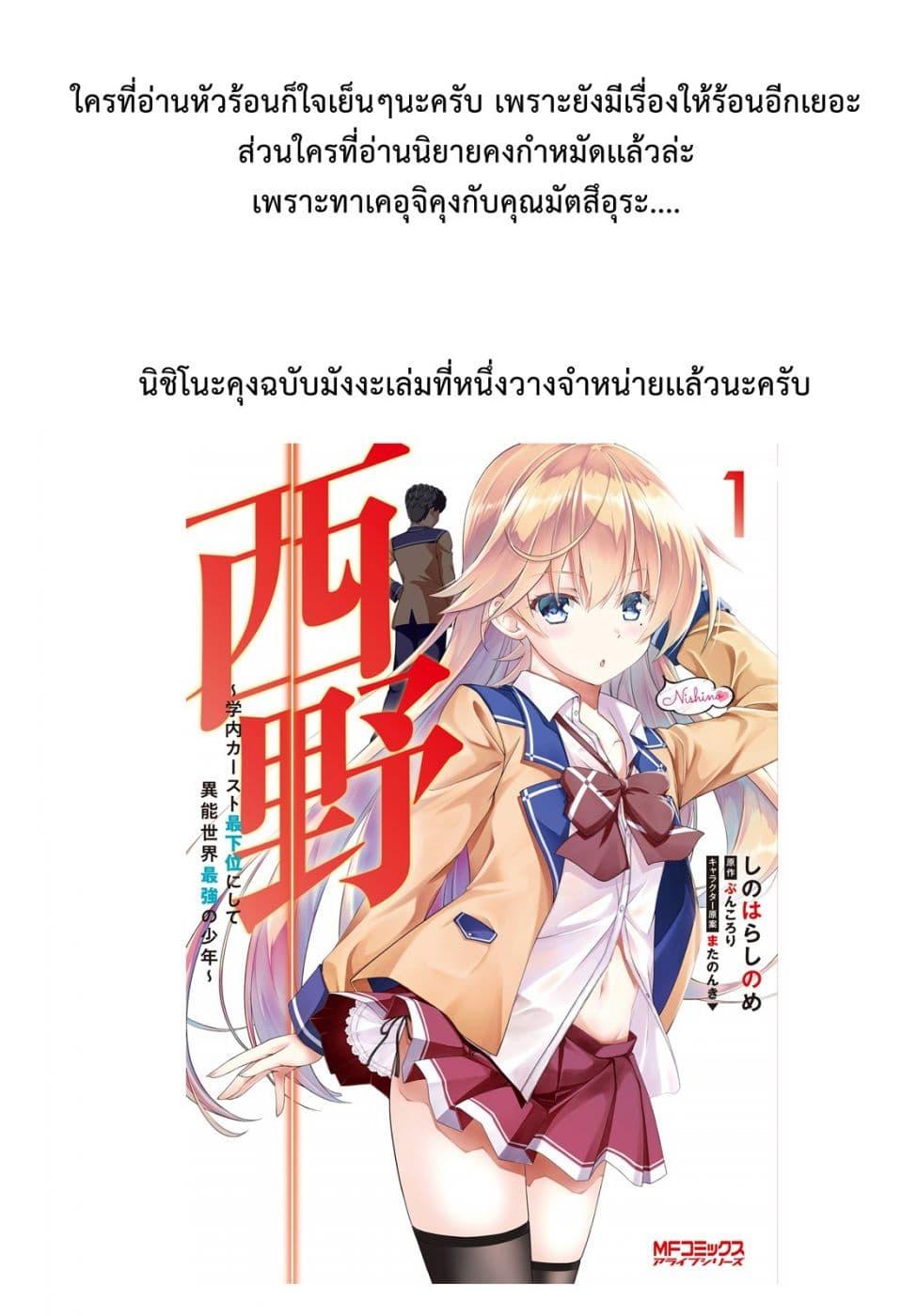 อ่านการ์ตูน Nishino Gakunai Caste Saikai Ni Shite Ino Sekai Saikyo No Shonen ตอนที่ 6 หน้าที่ 23