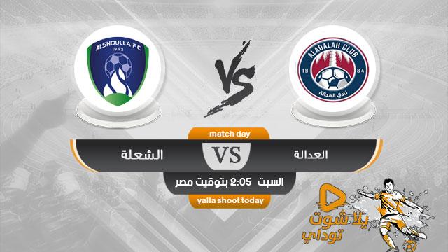 al-adalh-vs-al-shoulla