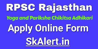 Rajasthan Yoga Pariksha Chikitsa Adhikari Bharti 2020 Apply Online Form