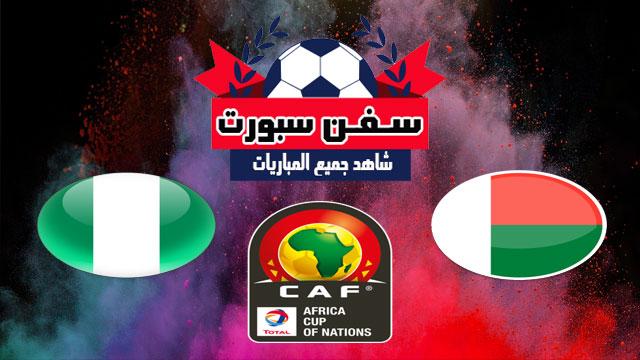 موعدنا مع مباراة مدغشقر ونيجيريا  بتاريخ 30/06/2019 كأس الأمم الأفريقية