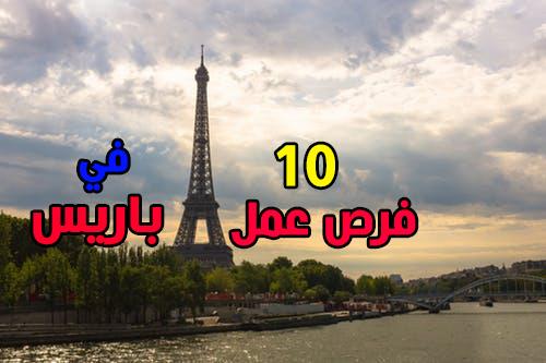 10 فرص عمل في باريس وضواحيها بفرنسا في تخصصات مختلفة