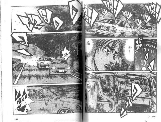 Initial D - หน้า 71