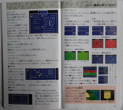 Final Fantasy IV (Jap) - Manual interior