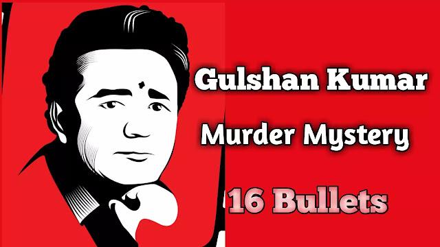 Gulshan Kumar Murder Mystery: आख़िर क्यों दागी गई उन पे 16 गोलियां