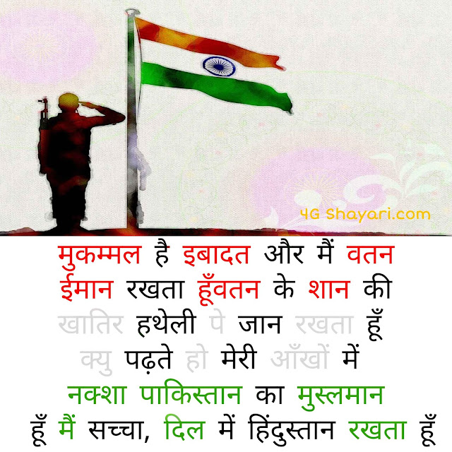Happy independence Day shayari in Hindi Wishes-4G Shayari