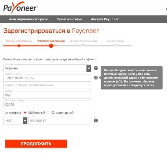 Пайонер регистрация