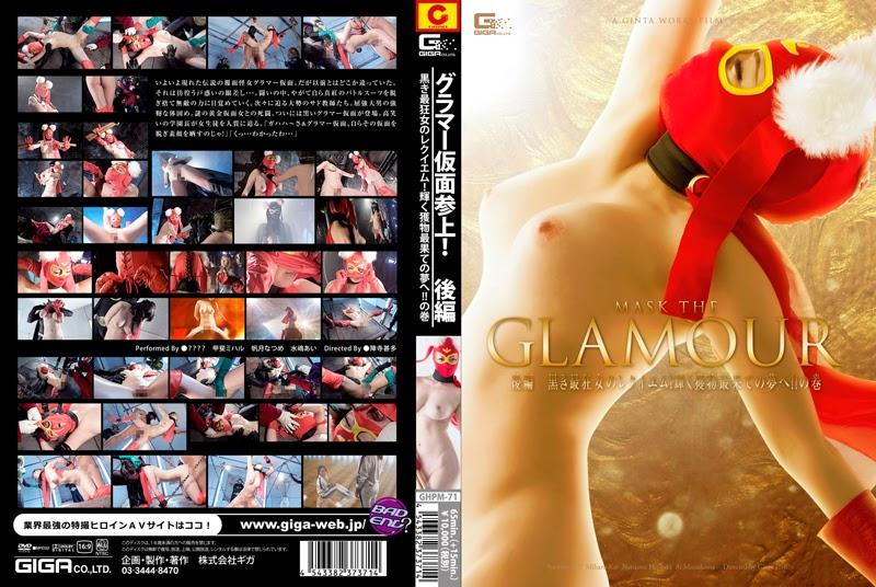 GHPM-71 Hadir sebagai Topeng Glamour!  Bagian 2 Syarat dari Wanita Gila Hitam!