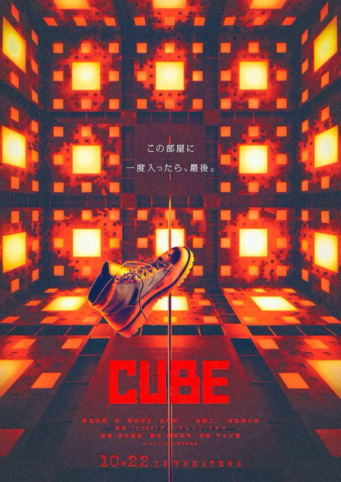 Cube remake film - Yasuhiko Shimizu - poster