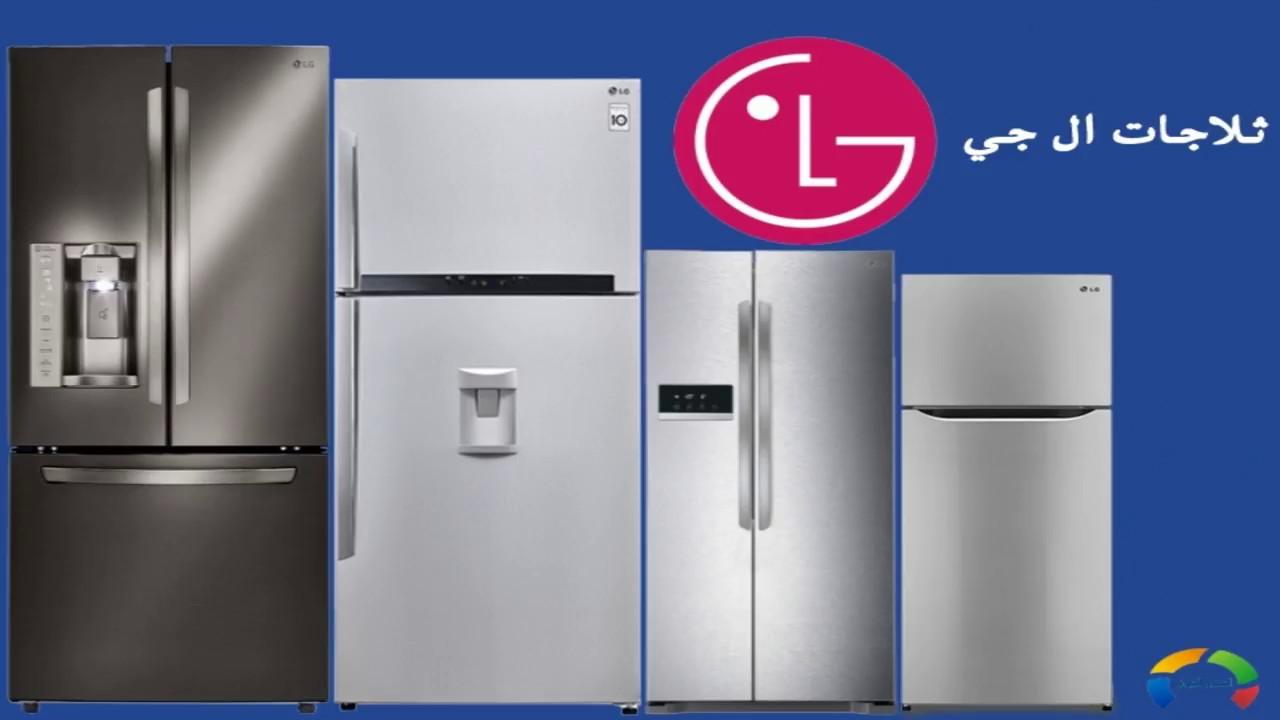 أسعار ومميزات وعيوب ثلاجات إل جي LG في مصر 2021