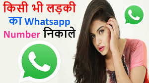 Girl WhatsApp Mobail Number Chahiye