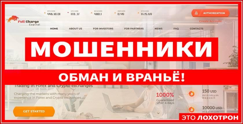 Мошеннический сайт fullcharge.cc – Отзывы, развод, платит или лохотрон? Мошенники