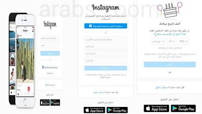 طريقة عمل حساب انستقرام Instagram من خلال الكمبيوتر