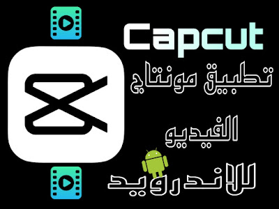 تطبيق capcut