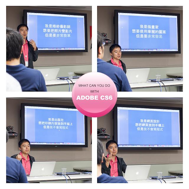 Adobe 台灣 CS6 部落客聚會 - 經驗交流
