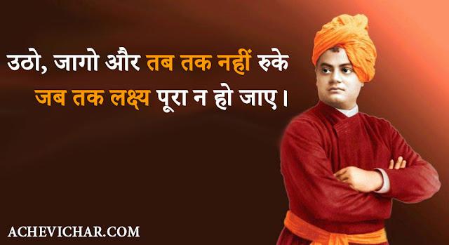 Swami Vivekananda Quotes image in Hindi