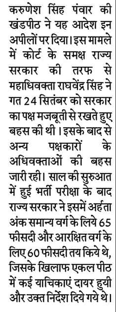 69000 Shikshak bharti news
